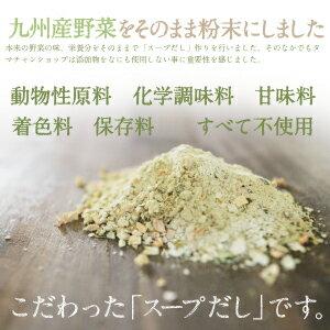 九州産野菜をたっぷり使用「ささっとひとふり大地の旨味」お料理の基礎が変わる。「野菜だし」12種類の九州産野菜を粉末化【無添加/だし/九州】