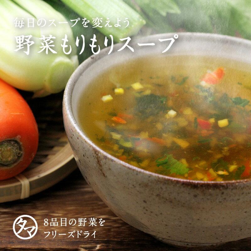 【送料無料】今だけ一杯約21円!8種類の 野菜もりもりスープお湯をかけるだけで手軽に栄養満点の本格野菜スープが出来るお薦めの逸品!忙しい朝や毎日の栄養サポートに♪ ブロススープ ファイトケミカル フリーズドライ スープ やさい 健康食品 炊き込みご飯