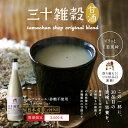【限定発売】三十雑穀甘酒775gタマチャンの三十雑穀を使った贅沢な甘酒