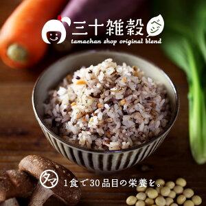 新登場「三十雑穀ベジ」楽天ランキング1位の人気No1雑穀米