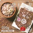 【送料無料】超希少な紫もち麦250g(九州産)平成30年度産紫が濃い状態で収穫したもち麦です。もち麦に比べてポリフェ…