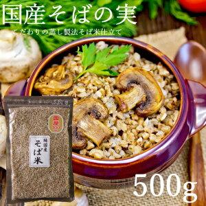 【送料無料】 国産 そばの実 (そば米) 500gカラダに優しい蒸しアルファ化製法のこだわり上質そばの実レジスタントプロテインという希少なタンパク質を含む希少な国産そばの実です【そば米