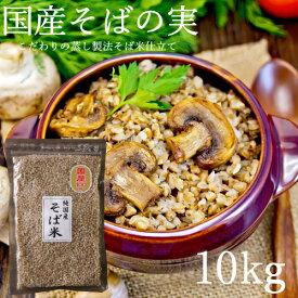 【送料無料】 国産 そばの実 (そば米) 10kgレジスタントプロテインという希少なタンパク質を含む希少な国産そばの実です【そば米 / 純国産 / 健康・美容 / ルチン / そばの実 / 雑穀】