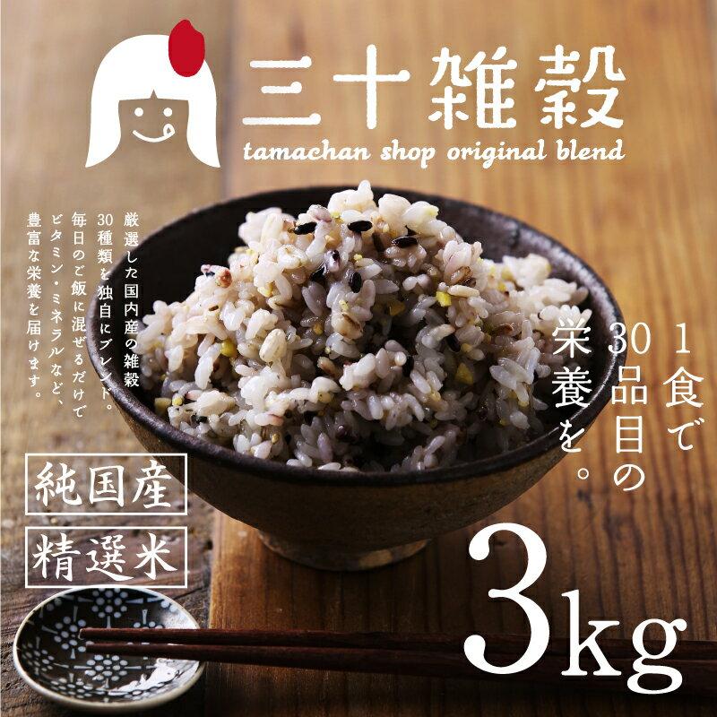 【送料無料】国産30雑穀米 3kg1食で30品目の栄養へ新習慣。白米と一緒に炊くだけで栄養たっぷりのご飯♪もちもち美味しい栄養満点のご飯が出来上がり【国産21世紀雑穀米から30雑穀米へ】三十雑穀 もち麦配合
