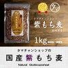 超稀有的成分! 超罕见紫糯稻收获在暗紫色大麦 1 公斤 (福冈县) 是小麦。 有与大麦多酚物种相比,花青素包括许多与小麦本身的水分含量,客人可以享受更有嚼劲比恐慌的纹理