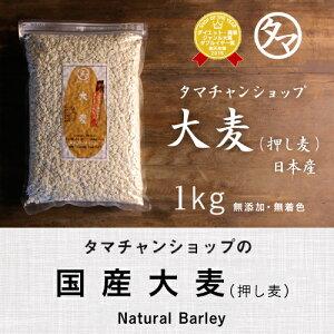 タマチャンショップ大麦のお取り寄せ