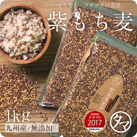 【送料無料】超希少な紫もち麦1kg(九州産/30年度産)紫が濃い状態で収穫したもち麦です。もち麦に比べてポリフェノールの1種、アントシアニジンを多く含み、より一層もちもちぷちぷちの食感が楽しめます【国産 もち麦/無添加/ダイシモチ/モチムギ】
