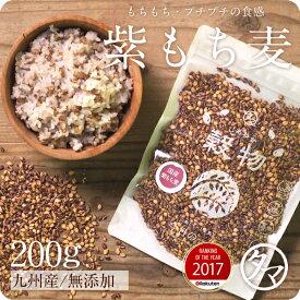 【送料無料】超希少な紫もち麦200g(九州産/30年度産)紫が濃い状態で収穫したもち麦です。もち麦に比べてポリフェノールの1種、アントシアニジンを多く含み、より一層もちもちぷちぷち食感が楽しめます国産 もち麦 無添加 モチムギ もち麦ごはん もち麦 国産