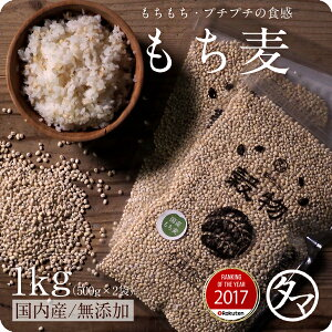 TVで話題沸騰【送料無料】もち麦1kg (国産・無添加・令和元年度産)もっちりプチプチとした食感と食物繊維が豊富!高タンパク高ミネラルで、β-グルカンという食物繊維は白米に比べ20倍以上