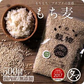 TVで話題沸騰!【送料無料】もち麦500g (国産・無添加・30年度産)もっちりプチプチとした食感と食物繊維が豊富!高タンパク、高ミネラルで、β-グルカンという食物繊維は白米に比べ20倍以上!|国産もち麦 遺伝子組み換えなし もちむぎ もち麦国産 もち麦ごはん