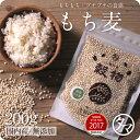 【送料無料】もち麦200g (国産・無添加・30年度産)もっちりプチプチとした食感と食物繊維を豊富に含んでいるのが特徴です。高タンパク、高ミネラルで、β-グルカンという食物繊維は白米に比べ20倍以上!【国産もち麦/国産】【遺伝子組み換えなし】