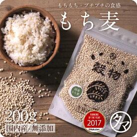 【送料無料】もち麦200g (国産・無添加・令和元年度産)もっちりプチプチとした食感と食物繊維を豊富に含んでいるのが特徴です。高タンパク、高ミネラルで、β-グルカンという食物繊維は白米に比べ20倍以上!国産もち麦 遺伝子組み換えなし もち麦ごはん もち麦