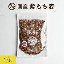 【送料無料】超希少な紫もち麦1kg(九州産)平成30年度産紫が濃い状態で収穫したもち麦です。もち麦に比べてポリフェ…