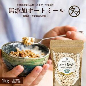 【送料無料】オーガニック オートミール 1kg(250g×4袋)話題のダイエット食材 アメリカ産の有機オートミール 食物繊維や鉄分が豊富で置き換えにも。|有機オーツ麦 有機オートミール 燕麦