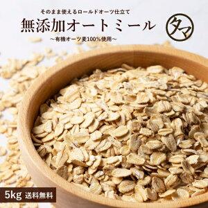 【送料無料】オーガニック オートミール 5kg(250g×20袋)今話題のダイエット食材!アメリカ産の有機オートミール 食物繊維や鉄分が豊富だから置き換えにも。|有機オーツ麦 有機オート