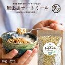 オートミール オーガニック 1kg(250g×4袋)話題のダイエット食材 アメリカ産の有機オートミール 食物繊維や鉄分が豊…