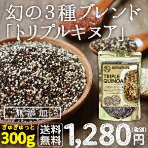 【送料無料】3種トリプルミックスキヌア-300g本場ペルーのスーパーフード「21世紀の主要食」と言われる高栄養雑穀!ミネラル ビタミン タンパク質 食物繊維!キヌア・ブラックキヌア・レ