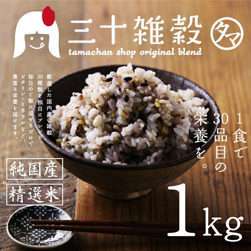 もち麦も配合!【送料無料】国産30雑穀米 1kg1食で30品目の栄養へ新習慣。白米と一緒に炊くだけで栄養たっぷりのご飯♪もちもち美味しい栄養満点のご飯が出来上がり|国産21世紀雑穀米 大麦 もち麦 三十雑穀 黒米