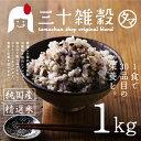 【送料無料】国産30雑穀米 1kg1食で30品目の栄養へ新習慣。白米と一緒に炊くだけで栄養たっぷりのご飯♪もちもち美味しい栄養満点のご飯が出来上がり|国産21世...
