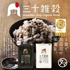 タマチャンの国産30雑穀米