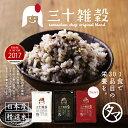 【送料無料】「三十雑穀」タマチャンショップの30雑穀米1日30品目の栄養を実現!白米と一緒に炊くだけで、もちぷち美…