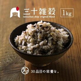 【送料無料】国産30雑穀米 1kg1食で30品目の栄養へ新習慣。白米と一緒に炊くだけで栄養たっぷりのご飯♪もちもち美味しい栄養満点のご飯が出来上がり【国産21世紀雑穀米から30雑穀米へ】三十雑穀