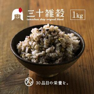国産30雑穀米 1kg 送料無料1食で30品目の栄養へ新習慣。白米と一緒に炊くだけで栄養たっぷりのご飯♪もちもち美味しい栄養満点のご飯が出来上がり|国産21世紀雑穀米 大麦 もち麦 三十雑穀