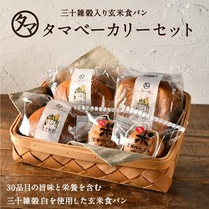 三十雑穀のパンができました!3種のタマベーカリーセットふわもち、ぷちぷちの栄養たっぷりパン全く新しい朝食パンはじめませんか?|雑穀 玄米パン 食パン カンパーニュ パン