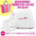 【発売記念特典バッグ付】スマイルキュートミニ KS-100 電動 鼻水吸引器 日本製 鼻吸い器 鼻水吸引キット付 鼻吸い機 …