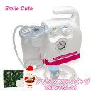 【送料無料】【クリスマスラッピング仕様】スマイルキュート KS-501 電動鼻水吸引器 鼻吸い器 お手入れ簡単な鼻水吸引…