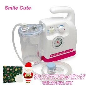 【送料無料】【クリスマスラッピング仕様】スマイルキュート KS-501 電動鼻水吸引器 鼻吸い器 お手入れ簡単な鼻水吸引キット付