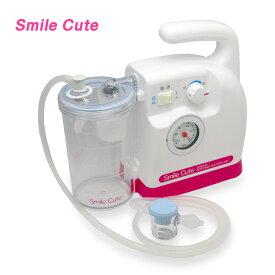 スマイルキュート KS-501 電動鼻水吸引器 鼻吸い器 お手入れ簡単な鼻水吸引キット付