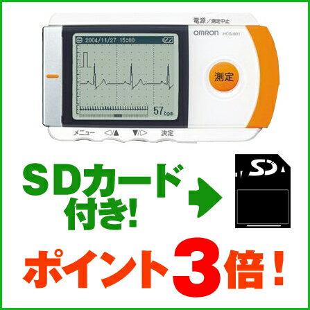 【ラッキーシール対象】【ポイント3倍+SDカード付き】オムロン HCG-801 携帯型心電計 SDカード利用で300回分の測定データが保存可能 (心電計)