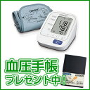 【細腕・太腕腕帯対応機種】オムロン HEM-7130-HP 上腕式血圧計