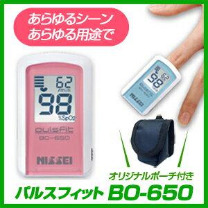 【数量限定!電子体温計プレゼント中】パルスオキシメータ パルスフィット BO-650 | 血中酸素濃度計/パルスオキシメーター/日本製
