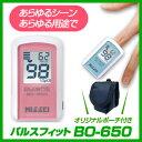 【呼吸ケアクーポン利用で500円OFF】パルスオキシメータ パルスフィット BO-650 | 血中酸素濃度計/パルスオキシメーター/日本製
