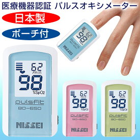 【お買い物マラソン限定クーポン!最大777円OFF!】パルスオキシメーター 日本精密測器 NISSEI パルスフィット BO-650 血中酸素飽和度計 日本製 ポーチ付
