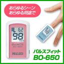 【呼吸ケアクーポン利用で500円OFF】パルスオキシメータ パルスフィット BO-650 | 血中酸素濃度計/パルスオキシメー…