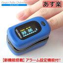 【正規品】パルスオキシメーター フィンガー パルス アラーム設定機能付 PC-60B1 パルスオキシメータ 血中酸素濃度計 …
