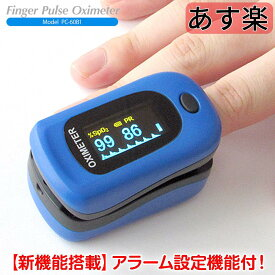 パルスオキシメーター フィンガー パルス アラーム設定機能付 PC-60B1 血中酸素濃度計