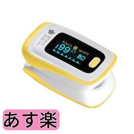 カスタム パピッとパルスオキシメーター Bluetooth(R)機能付きモデル PLS-01BT