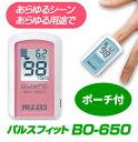 【スーパーセール!最大777円OFF!】【土曜日出荷対応中】【専用ポーチ付】パルスオキシメータ パルスフィット BO-650…