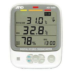 【スーパーセール最大777円OFF!】エー・アンド・デイ 環境温湿度計 AD-5686