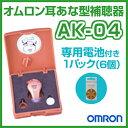 【お買い物マラソンクーポン利用で500円OFF】オムロン 補聴器 イヤメイト AK-04/アナログ方式 専用電池1パック(6個入り)プレゼント!