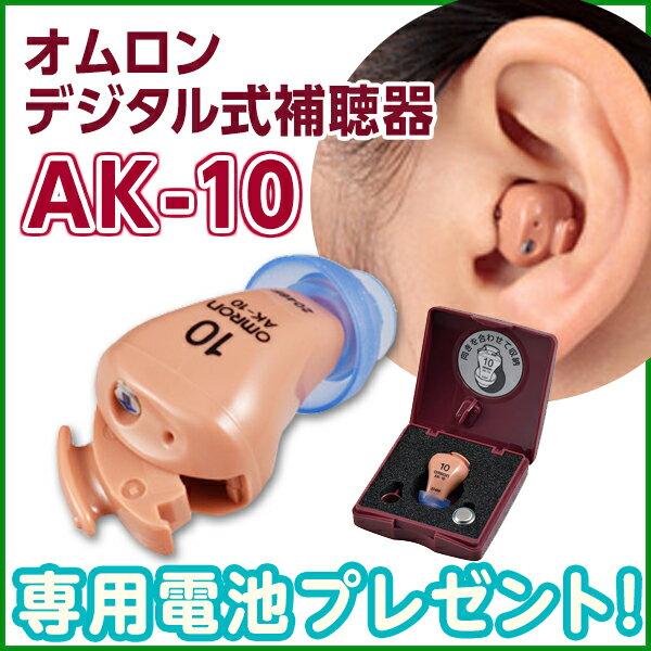 【期間限定!携帯ポーチ付】オムロン補聴器 イヤメイトデジタル AK-10 デジタル式補聴器/耳あな式 補聴器/集音器