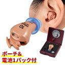 【父の日ラッピング対応】【ラッキーシール対応】【期間限定!携帯ポーチ付】オムロン補聴器 イヤメイトデジタル AK-…