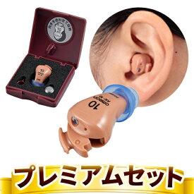 【スーパーセール!最大777円OFF!】オムロンデジタル式補聴器 イヤメイトデジタル AK-10 携帯ケース、電池10パック、乾燥ケース、乾燥剤付き