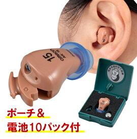 オムロン デジタル式補聴器 イヤメイトデジタル AK-15 ポーチ&電池10パック付