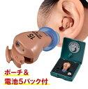 【期間限定!ポーチ&電池5パック付】【土曜日出荷対応中】オムロン 補聴器 イヤメイトデジタル AK-15 デジタル式補聴…