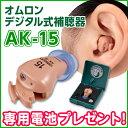 【ラッキーシール対応】【期間限定!携帯ポーチ付】オムロン補聴器 イヤメイトデジタル AK-15 デジタル式補聴器/耳…